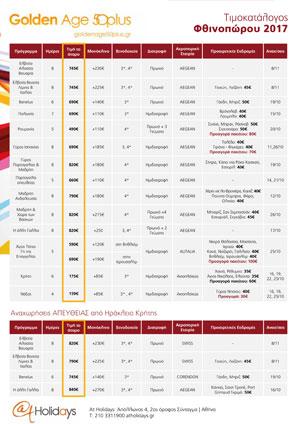 Τιμοκατάλογος Golden Age 50 plus 2017 - 2018 | At Holidays